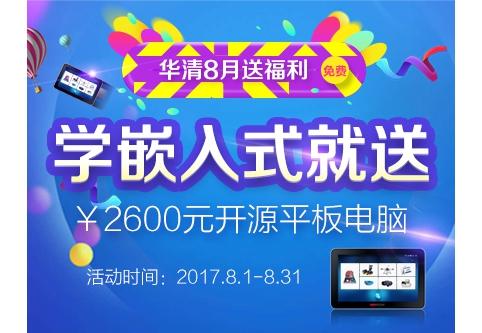 华清8月送福利,学嵌入式就送¥2600元的开源平板电脑