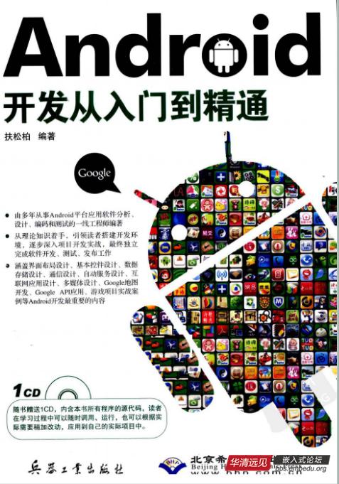 10本Android开发类图书资料,供Android开发者参考学习!